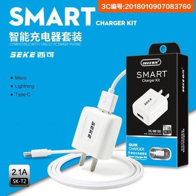 西可適用于iphone6 7 8快充套裝2A安卓手機數據線Type C充電器頭