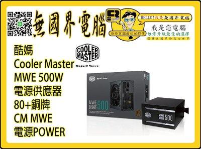 @淡水無國界@ 酷媽 Cooler Master MWE 500W 電源供應器 80+銅牌 CM MWE 電源POWER