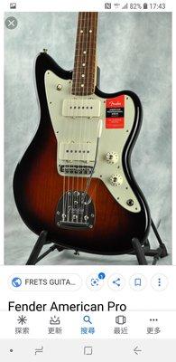 【名人樂器】全新美廠Fender American Professional Jazzmaster 玫瑰木指板 漸層
