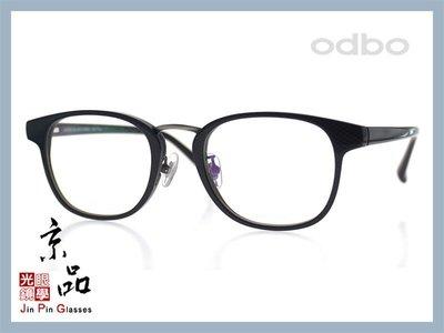 【odbo】2006 c001 亮黑色 設計款 鈦金屬 光學鏡框 JPG 京品眼鏡