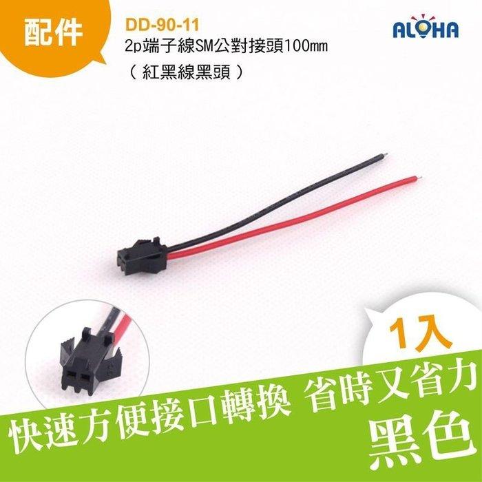 LED電料【DD-90-11】2p端子線SM公對接頭100mm(紅黑線黑頭)電子材料配件 變壓器 快速接頭 免焊接頭