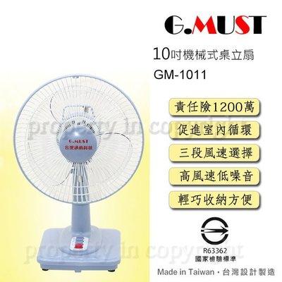 【♡ 電器空間 ♡】G.MUST 台灣通用10吋機械式桌扇(GM-1011)