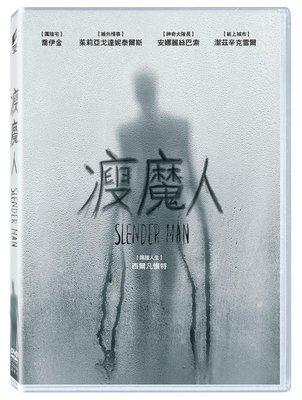 (全新未拆封)瘦魔人 Slender Man DVD(得利公司貨)