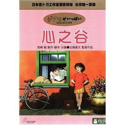 合友唱片 面交 自取 心之谷 近藤喜文監督作品 吉卜力工作室 DVD