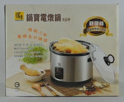 CookPot鍋寶 5公升養生電燉鍋 SE-5050-D