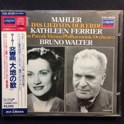 Mahler馬勒-大地之歌 華爾特/指揮+費莉亞/女低音 最早期西德全銀圈無字版01首版