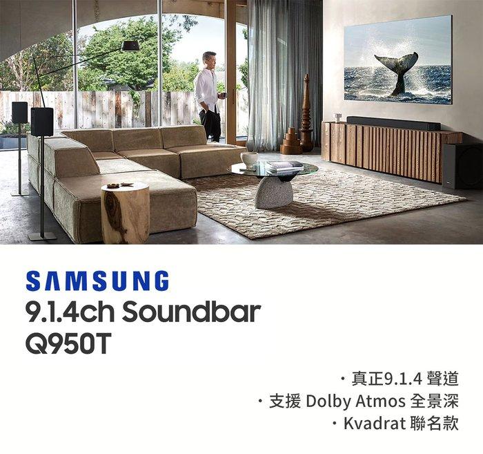 現貨/2020全新發售 SAMSUNG三星 Q950T 9.1.4聲道 Soundbar