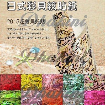 ❤破盤價❤2015年最新貼紙,可彎折不易碎~《日式彩貝紋貼紙-SHR系列》~有10款~