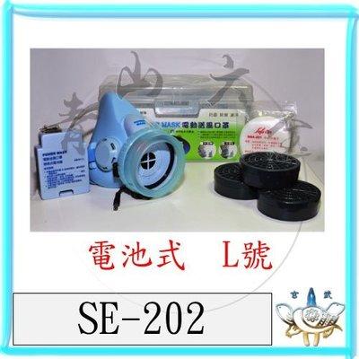 『青山六金』附發票 SE-202 電池 送風 口罩 防毒面具 電池式 L 過濾 3M 噴農藥 過濾罐 防毒面罩 活性碳