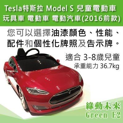 Tesla 特斯拉 Model S 兒童電動車 玩具車 電動車 電動汽車_2016年之前款式 ✔附發票【綠動未來】