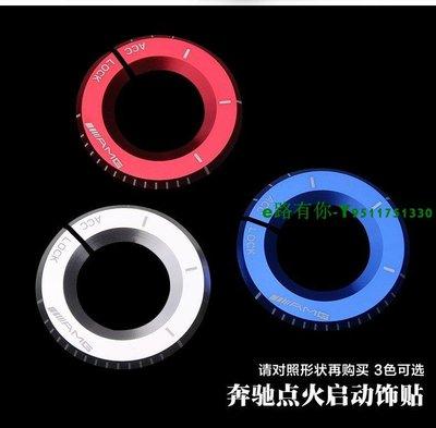 【e路有你】 專用於賓士benz E級GLK/GLA/點火圈啟動環開關裝飾貼180200220260改裝