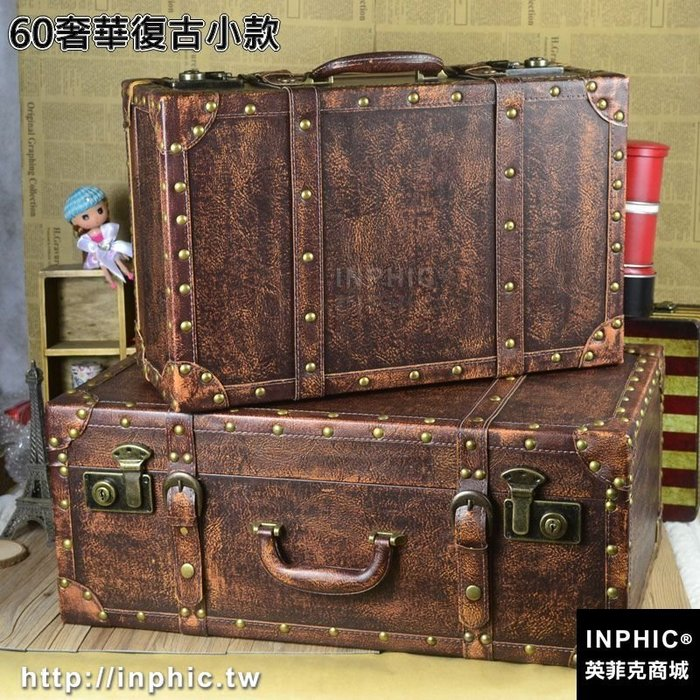 INPHIC-60cm奢華英倫復古大款皮箱老式手提箱創意收納箱擺設裝飾道具-60奢華復古小款_S2787C
