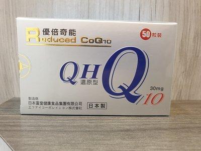 優倍奇能Q10膠囊 Reduced CoQ10