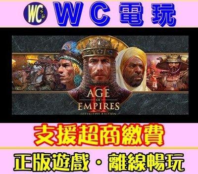 【WC】PC 世紀帝國 2 決定版 含DLC 中文版 Age of Empires II: Definitive 離線版
