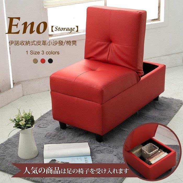 【多瓦娜】Leila 莉拉收納式皮革小沙發/椅凳 ZF-839