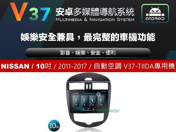 通豪汽車音響 JHY V37系列 NISSAN / 10吋 / 2011-2017 自動空調  TIIDA 專用安卓機
