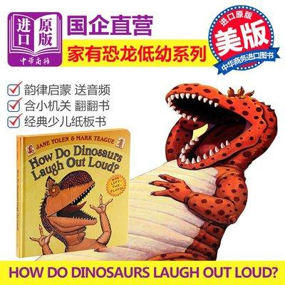英文 學樂 家有恐龍習慣養成How Do Dinosaurs Laugh Out Loud?  恐龍如何大聲笑 翻翻紙板
