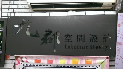 壓克力仿鏽化  噴漆鏽化  壓克力燈箱  雷射切割