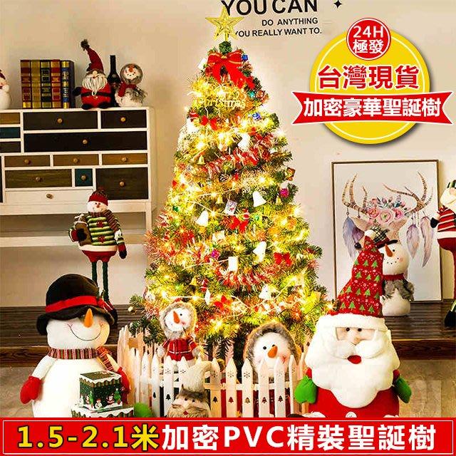 24h現貨 聖誕節超大型聖誕樹1.5/1.8/2.1仿真裝飾擺件套裝
