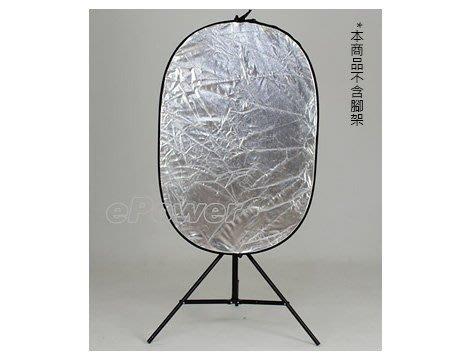 ☆相機王☆動力屋 90x120cm 五色反光板〔白、金、銀、黑、柔光〕橢圓形 (4)