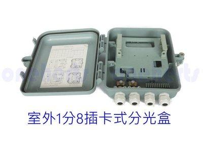 萬赫供應中 FDB12 12芯光纖熔纖盒 FDB08 1分8插卡式 分光盒 光纖盒 室外防水 熔接盒 室內戶外共用