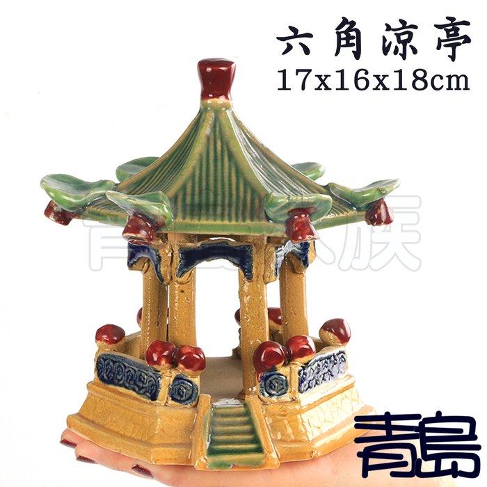 Y。。。青島水族。。。F-353台灣Oracle甲骨文----中國風 躲藏 躲避 小魚小蝦 魚缸 造景 裝飾==六角涼亭