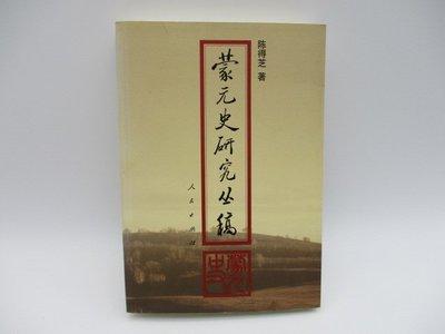 **胡思二手書店**陳得芝 著《蒙元史研究叢稿》人民出版社 2005年11月版