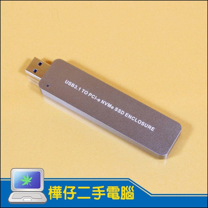 【樺仔3C】USB3.1 M.2 NVMe PCI-E SSD 直插硬碟外接盒 TYPE-A M.2 SSD硬碟外接盒