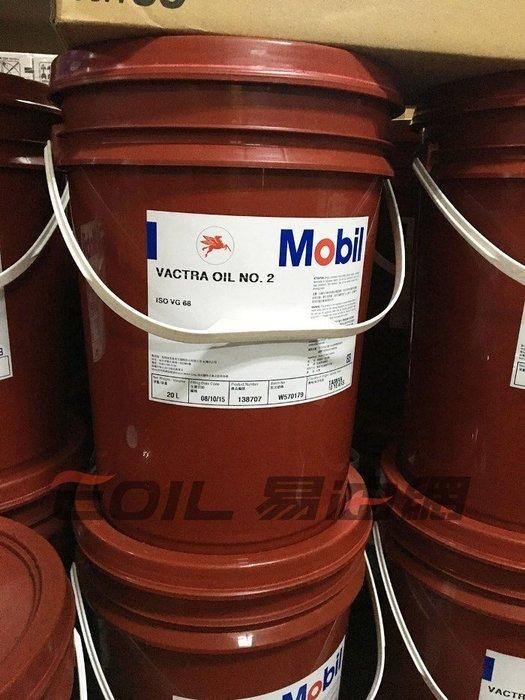 【易油網】Mobil Vactra 滑道油 滑動面潤滑油 數字系列