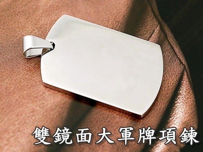《316小舖》【F189】(西德鋼項鍊-雙鏡面大軍牌項鍊 /生日禮物/流行項鍊)