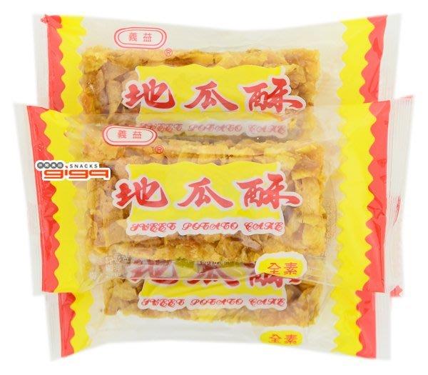 【吉嘉食品】義益地瓜酥(原味)-素食 600公克 [#600]{M103}