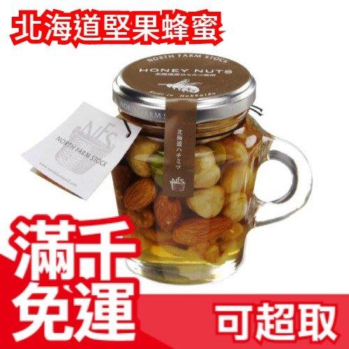 日本製 HONEY NUTS 堅果蜂蜜 130ml 北海道產蜂蜜 果醬 麵包蛋糕優格肉類料理 ❤JP Plus+