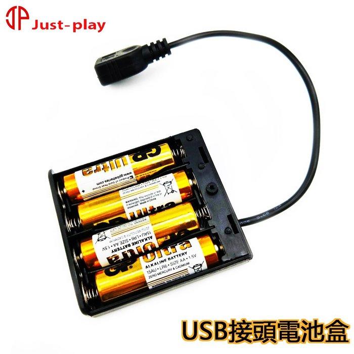 亮亮雜貨 USB接頭行動電池盒 LED燈條 防水燈條 隨手貼 銀線燈專用 隨插即用