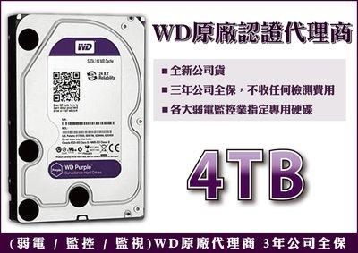 泰國製造-WD原廠認證代理商,全新公司貨,三年公司全保,不收任何檢測費用,各大弱電監控業指定專用硬碟※紫標硬碟4TB