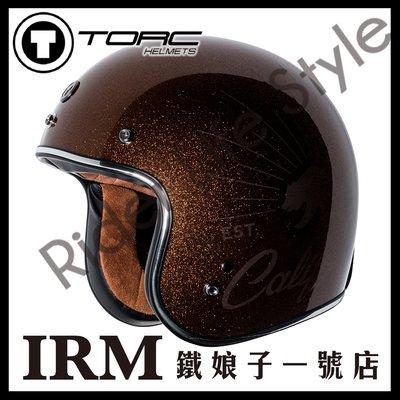 【鐵娘子一號店】美國 TORC T-50 彩繪 3/4罩 哈雷 偉士牌 GRIZZLY ROOT BEER--金蔥亮光