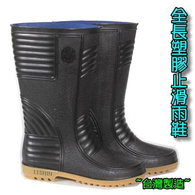 ☆綺的鞋鋪子☆工作用-全長塑膠止滑雨鞋~ 台灣製-餐飲/廚房/菜場適合穿