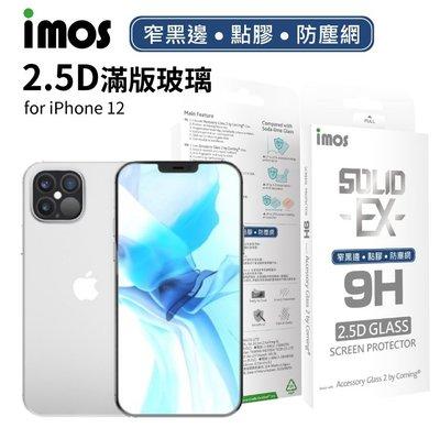 免運 imos iPhone12 mini (5.4吋) 點膠2.5D窄黑邊 防塵網 疏水疏油易清潔 玻璃保護貼