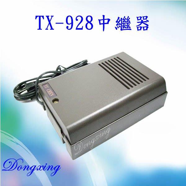 【通訊達人】有成牌_TX-928 中繼器(電鎖型)_適用:總機系統 / 家用電話 / 另售TX-928M 門口機_✰