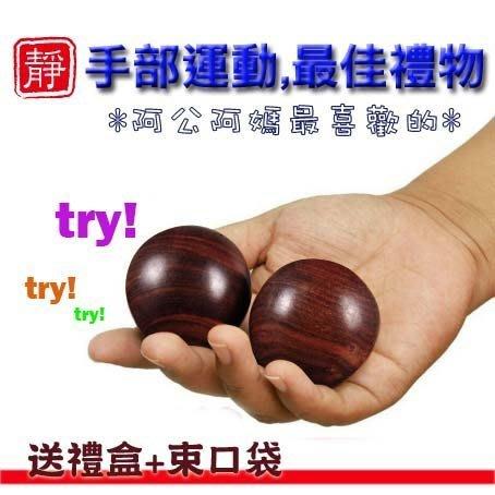 【靜心堂】血檀保健球--按摩復健(5cm*2顆)