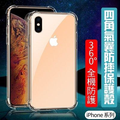 【iPhone12 四角氣囊保護殼】透明殼 適iPhone i11/Pro/Xs/i8/i7/SE 防撞保護套 耐摔軟殼