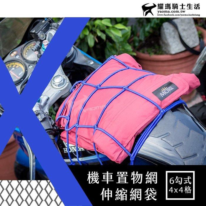 機車置物網 油箱網 機車伸縮網 行李網 後座網 安全帽網 4色 6勾 16格 耀瑪騎士機車部品