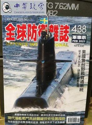 《中華玩家》全球防衛雜誌/軍事家-第438期 (2021年2月號) **現貨上架,特價優惠**