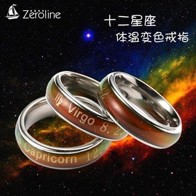 日韓十二星座心情戒指男士個性單身食指環鈦鋼體溫度變色情侶尾戒