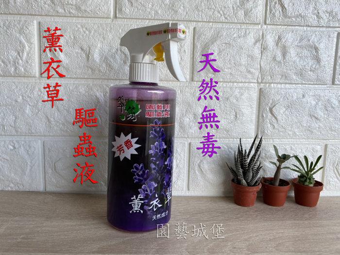 【園藝城堡】翠筠 薰衣草驅蟲液(500ml) 天然無毒 園藝用