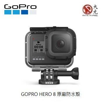 *大元˙高雄*GOPRO HERO8 Black專用超強防護層60米 原廠潛水保護殼 60M (AJDIV-001)