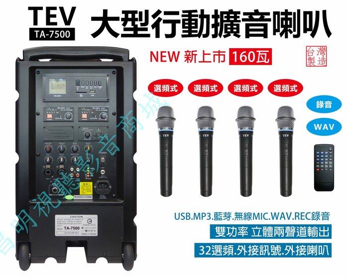 【昌明視聽】TEV TA-7500 超大功率160瓦 大型 行動攜帶式無線擴音喇叭 附4支手持選頻式 32頻道無線麥克風