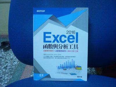 ↪ 正樣本☎☏ [A-8區] 收藏書 2016Excel函數與分析工具-楊世瑩(沒有光碟)↪㊝使用ATM轉帳 ☎☏♛