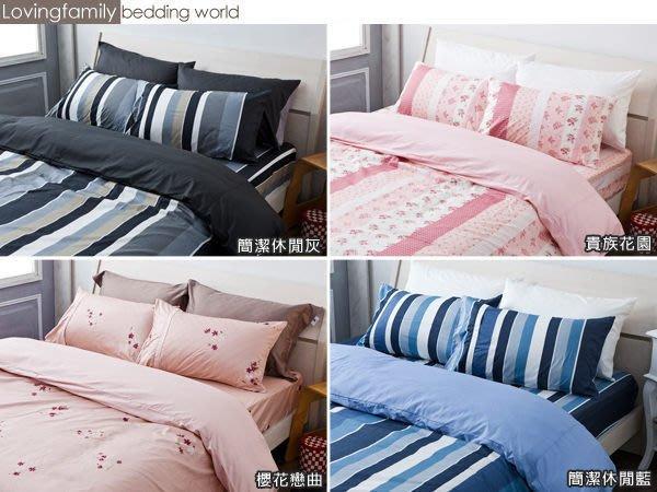 被套 / 單人【設計師款精梳棉床組】單人被套,100%精梳棉,戀家小舖台灣製AAS102