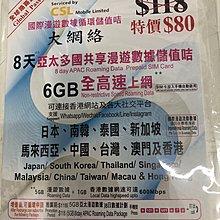全球路路通csl 8日亞太多國4gb (6gb)上網卡 日本,南韓 ,泰國,新加坡,馬來西亞,中國,澳門及香港