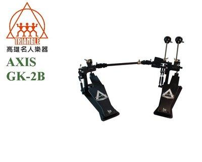 【名人樂器】AXIS GEORGE KOLLIAS EDITION GK-2B 簽名系列 雙踏 踏板 黑色